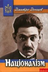 Націоналізм - фото обкладинки книги