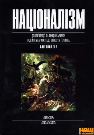 Книга Націоналізм: Антологія