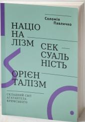 Націоналізм, сексуальність, орієнталізм. Складний світ Агатангела Кримського - фото обкладинки книги
