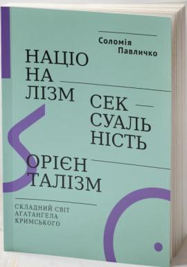 Націоналізм, сексуальність, орієнталізм. Складний світ Агатангела Кримського - фото книги