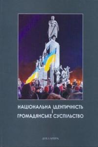 Книга Національна ідентичність і громадянське суспільство