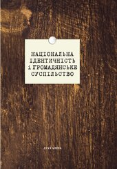 Національна ідентичність і громадянське суспільство - фото обкладинки книги