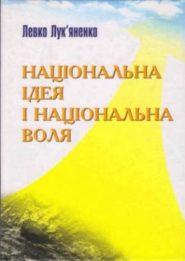 Національна ідея і національна воля - фото книги