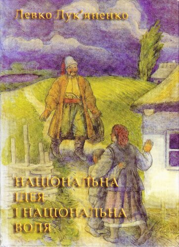 Книга Національна ідея і націонлаьна воля