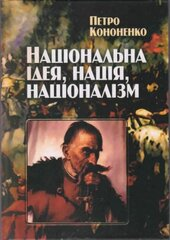 Національна ідея, нація, націоналізм - фото обкладинки книги