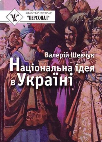 Книга Національна ідея в Україні