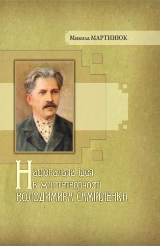 Книга Національна ідея в життєтворчості Володимира Самійленка