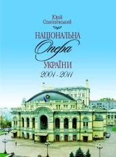 Національна опера України 2001-2011 - фото обкладинки книги