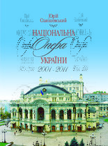 Національна опера України 2001-2011