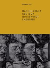 Національна система політичної економії - фото обкладинки книги