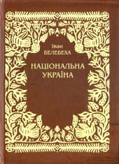 Національна Україна - фото обкладинки книги
