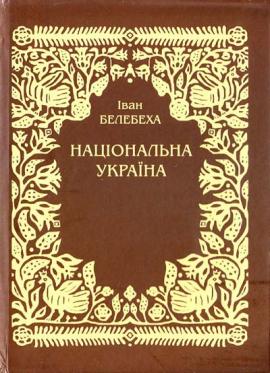 Національна Україна - фото книги