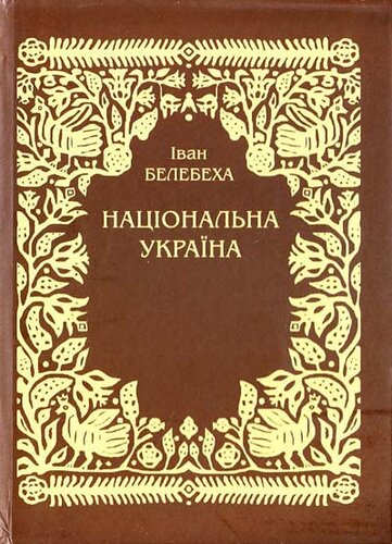 Книга Національна Україна