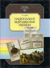 Національне відродження України - фото обкладинки книги