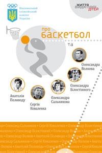Національний олімпійський комітет України про баскетбол та ... - фото книги