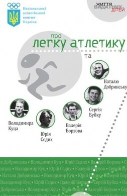 Національний олімпійський комітет України про легку атлетику та ... - фото книги