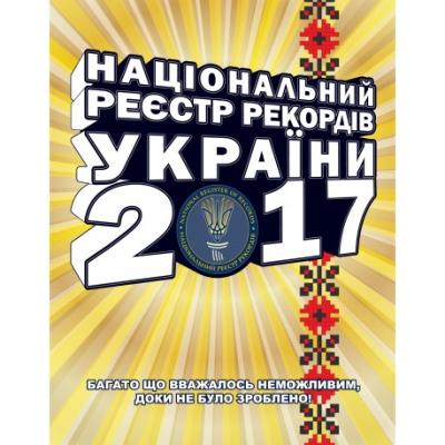 Книга Національний Реєстр Рекордів України 2017