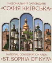 Національний заповідник «Софія Київська» - фото обкладинки книги