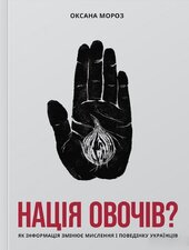 Нація овочів? Як інформація змінює мислення і поведінку українців - фото обкладинки книги