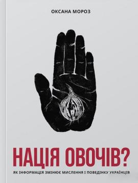 Нація овочів? Як інформація змінює мислення і поведінку українців - фото книги