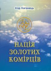 Нація золотих комірців - фото обкладинки книги