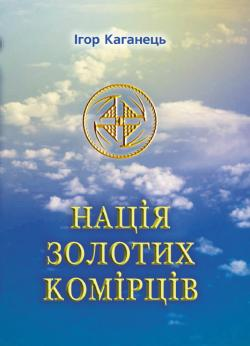 Нація золотих комірців - фото книги