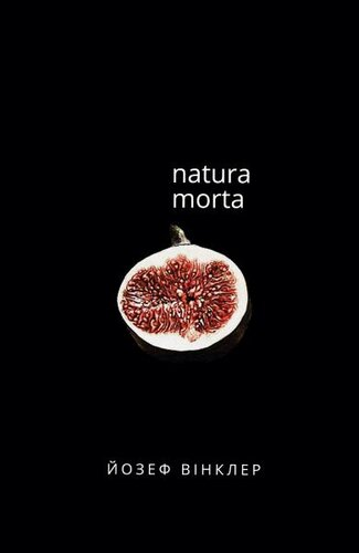 Книга Natura morta
