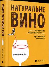 Натуральне вино. Вступ до органічних та біодинамічних вин, які виготовляють природним способом - фото обкладинки книги