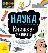 Наука. Книжка-активіті - фото обкладинки книги