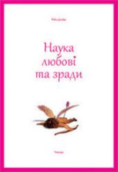 Наука любові та зради - фото обкладинки книги