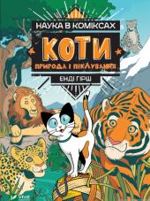 Наука в коміксах. Коти. Природа і піклування - фото обкладинки книги