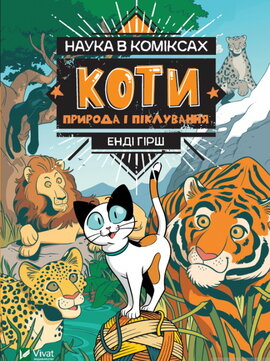Наука в коміксах. Коти. Природа і піклування - фото книги