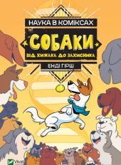 Наука в коміксах. Собаки. Від хижака до захисника - фото обкладинки книги