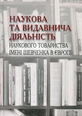 Наукова та видавнича діяльність наукового товариства імені Шевченка в Європі - фото книги