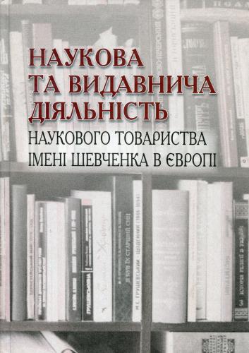 Книга Наукова та видавнича діяльність наукового товариства імені Шевченка в Європі