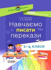 Навчаємо писати перекази. 1-4 класи: посібник для вчителя - фото обкладинки книги