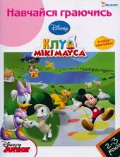 Навчайся граючись (2-3 роки) - фото обкладинки книги