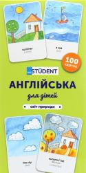 Навчальний посібник карти для вивчення англійської для дітей. Світ природи - фото обкладинки книги