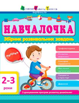Навчалочка. 2-3 роки. Збірник розвивальних завдань - фото книги