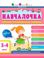 Навчалочка. 3-4 роки. Збірник розвивальних завдань - фото обкладинки книги
