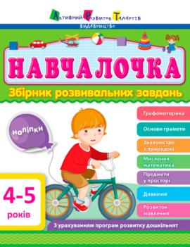 Навчалочка. 4-5 років. Збірник розвивальних завдань - фото книги