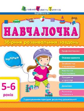 Навчалочка. 5-6 років. Збірник розвивальних завдань - фото книги