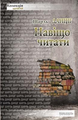 Книга Навіщо читати