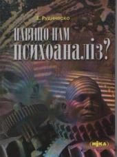 Навіщо нам психоаналіз? - фото обкладинки книги