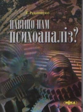 Навіщо нам психоаналіз? - фото книги