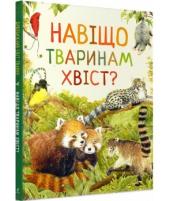 Навіщо тваринам хвіст? Дивовижний світ тварин - фото обкладинки книги