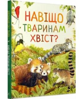 Навіщо тваринам хвіст? Дивовижний світ тварин - фото книги