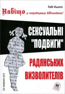 Навіщо я народилась дівчинкою? Сексуальні «подвиги» радянських визволителів - фото книги