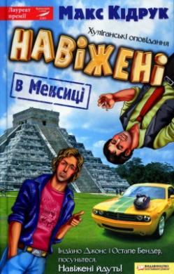 Книга Навіжені у Мексиці