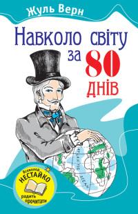 Навколо світу за 80 днів - фото книги